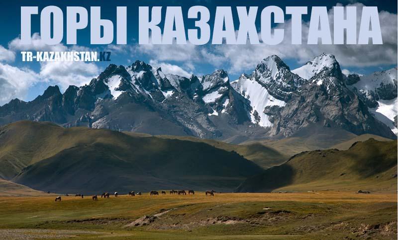 gory kazakhstana