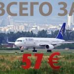 Алматы в ТОП 20, всего за 57 евро!!!!!