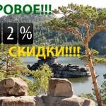 Скидки до 52% в Боровом!