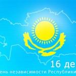 Государственные символы Казахстана